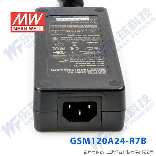 台湾明纬GSM120A医疗级电源适配器(120W左右)三插进线