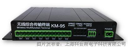 科台斯KM-95W 无线综合监控终端