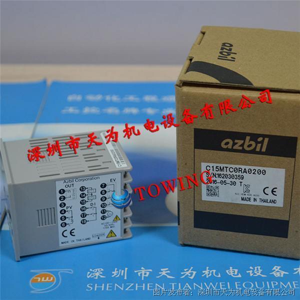 azbil日本山武C15MTC0RA0200温控器
