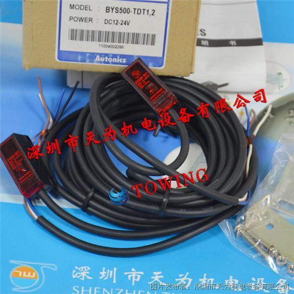 Autoincs奥托尼克斯   BYS500-TDT1,2  光电传感器