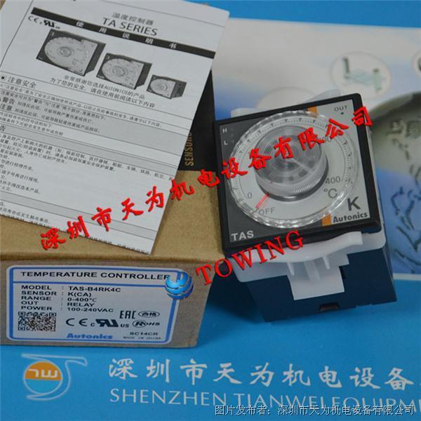 韩国奥托尼克斯Autoincs温度控制器TAS-B4RK4C