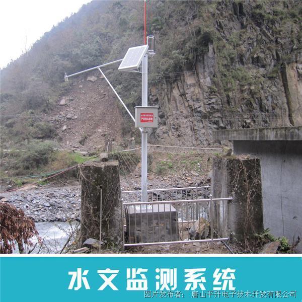 唐山平升 水文监测仪器/水文监测设备