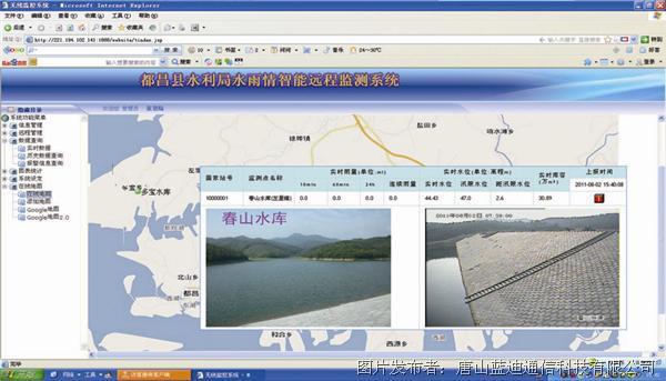 蓝迪通信 水文水资源信息化管理系统