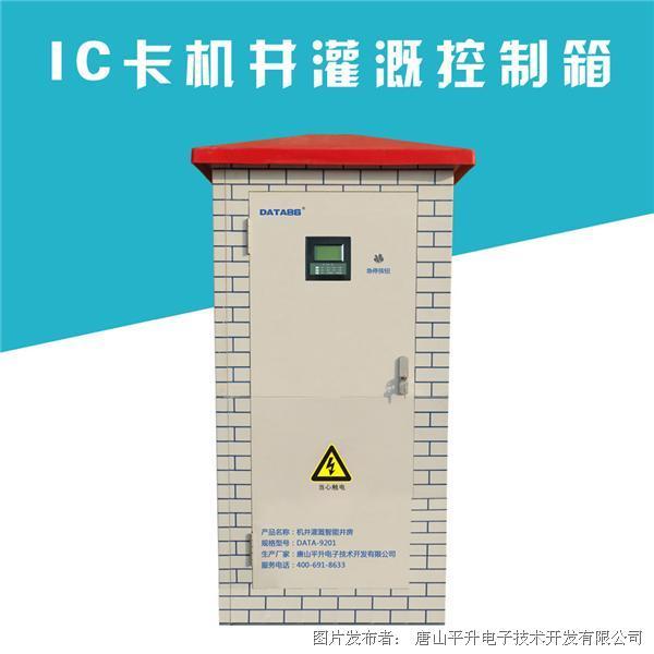 唐山平升 机井智能控制器之水价改革数据上传系统