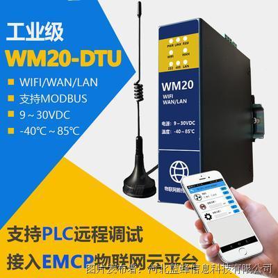 蓝蜂科技WM20-DTU智能网口/WIFI网关