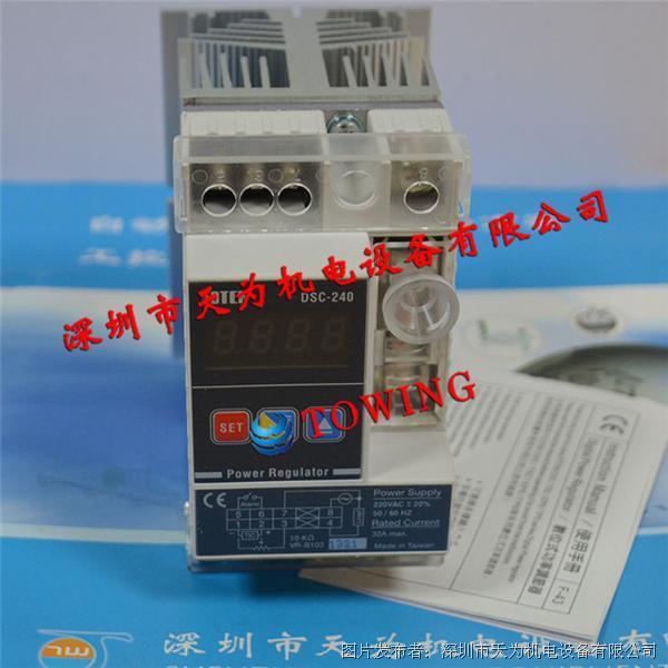 FOTEK臺灣陽明DSC-240功率調整器