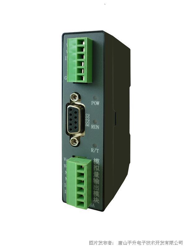 唐山平升 模拟量输出/串口信号转模拟量模块