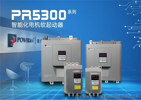 普传PR5300系列智能化电机软启动器
