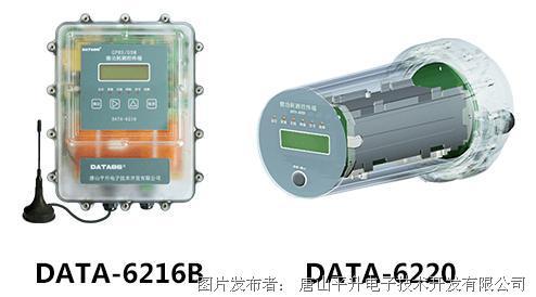 唐山平升 物联网无线传输模块