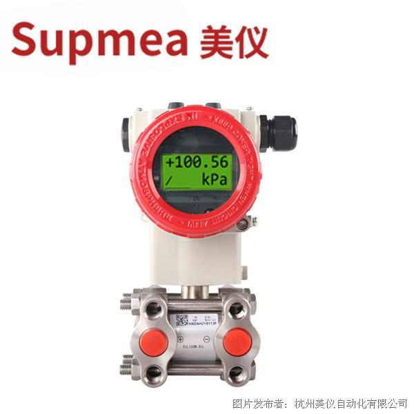 美仪SUP-2051单晶硅差压变送器