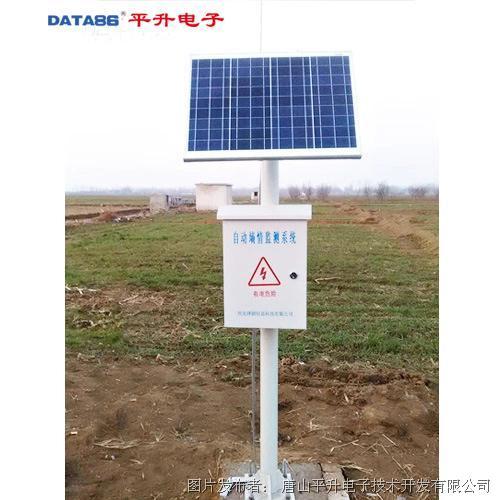 唐山平升 墒情自动监测仪器/土壤水分自动监测仪器