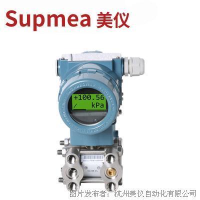 杭州美仪 SUP-3051电容式差压变送器