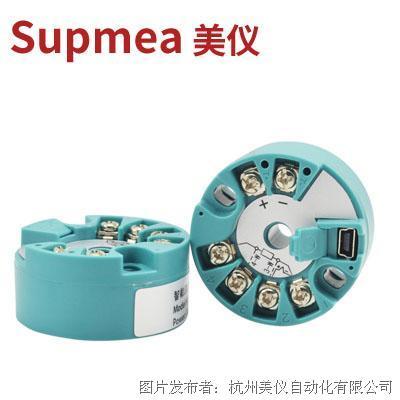 杭州美仪 SUP-ST500智能温度变送模块