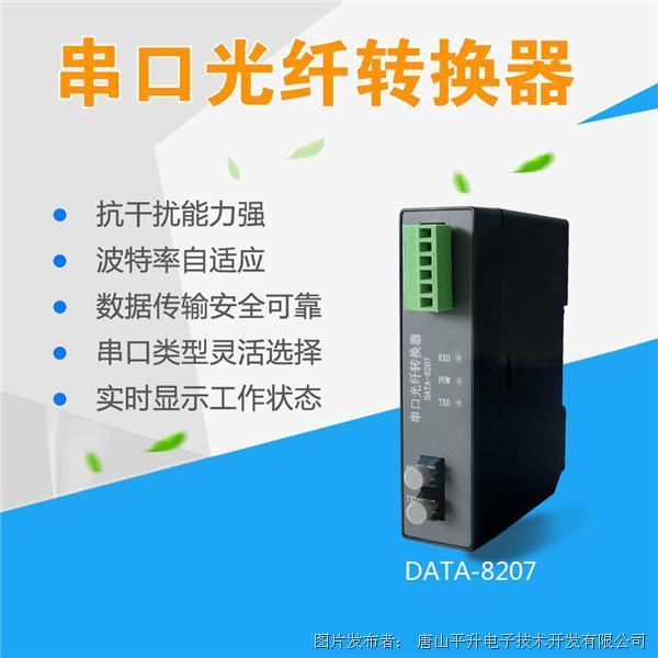 唐山平升 DATA-8207光纤转换器