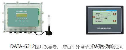 唐山平升 物聯網終端設備遠程數據采集儀