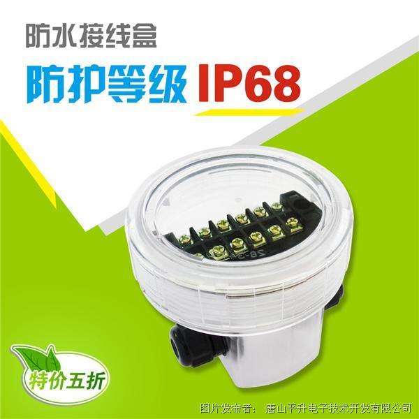 唐山平升 防水接线盒/防水接线端子盒/IP68等级防水接线盒