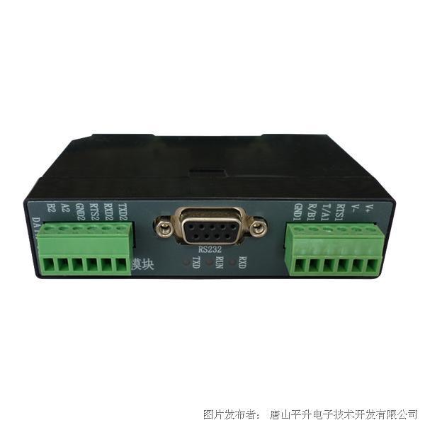 唐山平升 协议转换模块/协议转发模块/协议转发设备