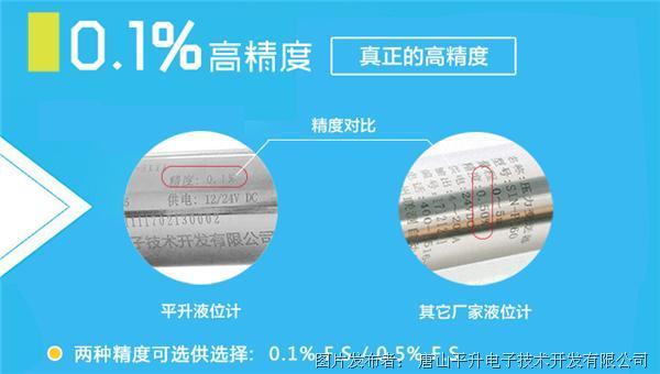 唐山平升 DATA-51系列投入式液位计 投入式水位变送器