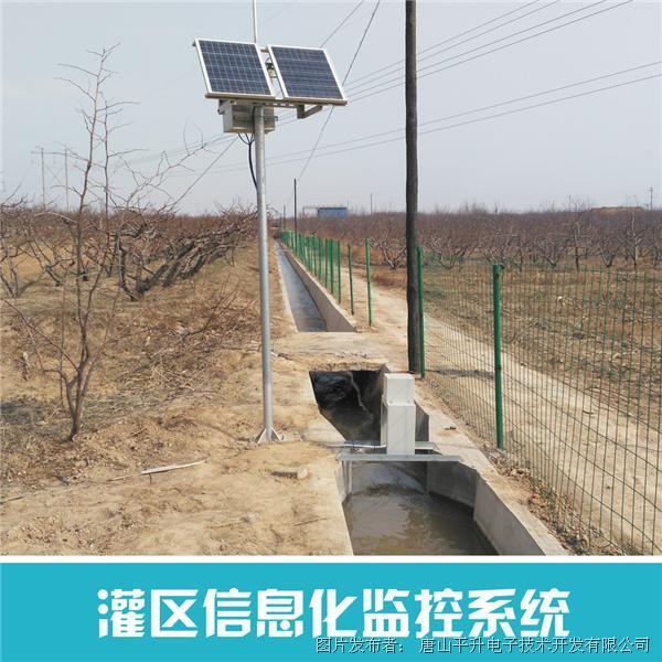唐山平升 灌区水位远程监测系统/灌区信息采集系统——智慧灌区