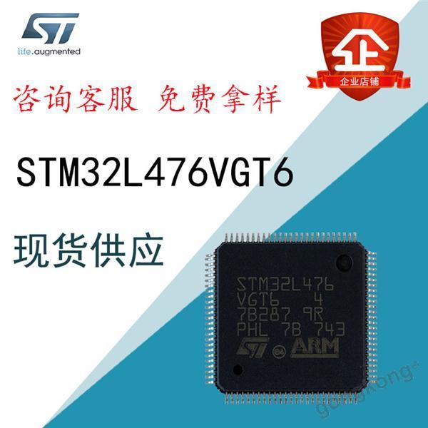唐山平升 STM32L476VGT6 嵌入式微控制器 低功耗ARM芯片