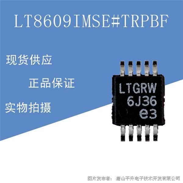唐山平升 LT8609IMSE#TRPBF MSOP-10同步降压稳压器