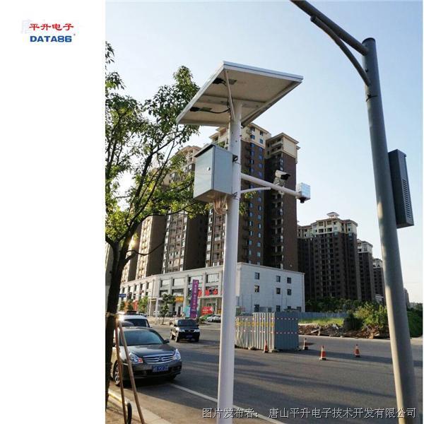 唐山平升 城市水文防汛监测预警预报系统/积水监测一体站