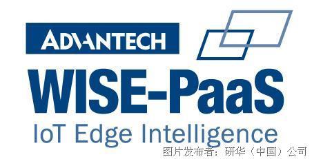 研华WISE-PaaS 3.0工业物联网云平台