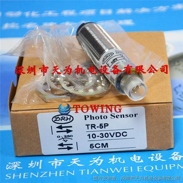 台湾达立崎DRH TR-5P光电传感器