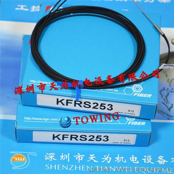 台湾KGN KFRS253光纤传感器