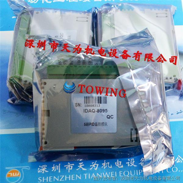 艾卡路IDAQ-8095 PID溫度控制模塊