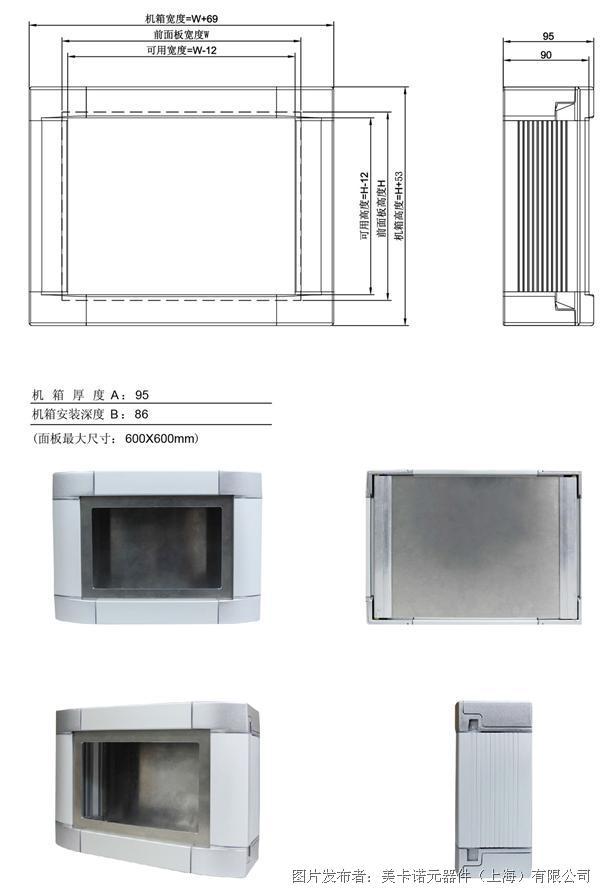 美卡诺 SL800 控制箱,操作箱