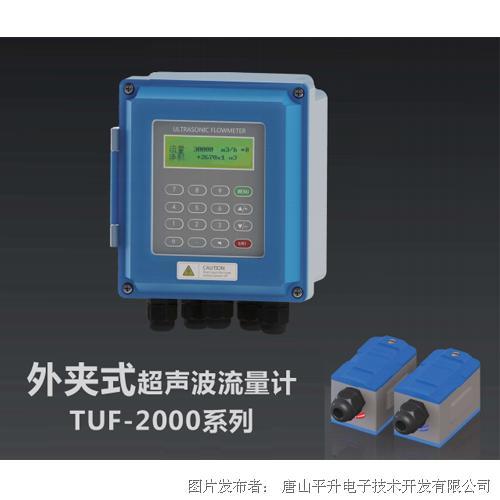 唐山平升 TUF-2000系列外夾式超聲波流量計