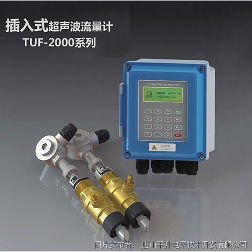 唐山平升 TUF-2000系列插入式超聲波流量計