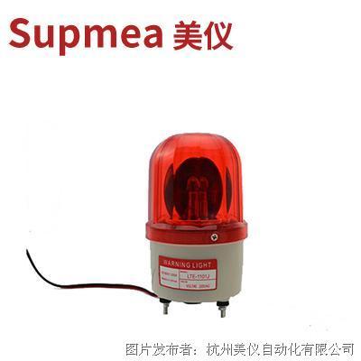 美儀 聲光報警器/警報燈