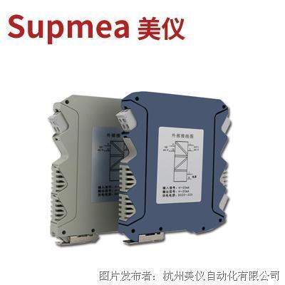 杭州美仪 SUP-502H 4~20mA信号隔离器