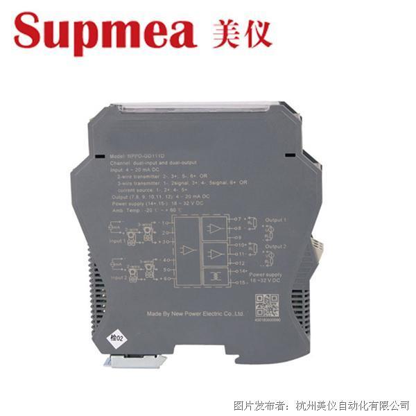 杭州美仪 SUP-602S 新款可编程 智能型信号隔离器