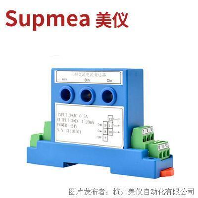 杭州美仪 SUP-SJI三相电流变送器