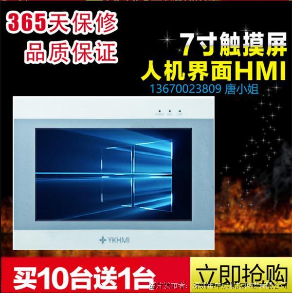 中达优控S-700QA 超薄型高清触摸屏