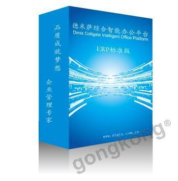 德米萨ERP软件标准版