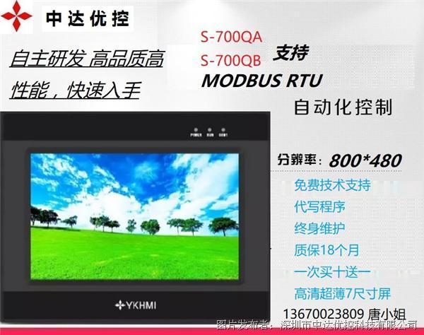 中达优控 S-700QB 超薄型高清触摸屏