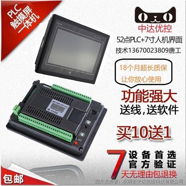 中达优控MM-52MR-12MT-S1001A-FX-B 10寸触摸屏PLC一体机