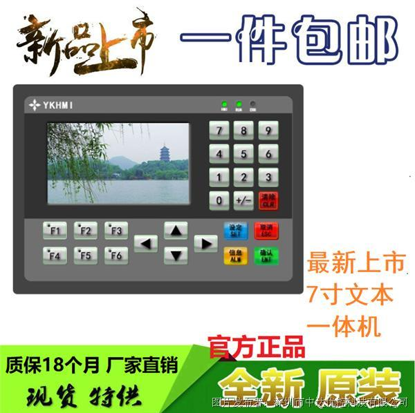 中达优控FM-34MR-4MT-700-FX-C彩色文本PLC一体机
