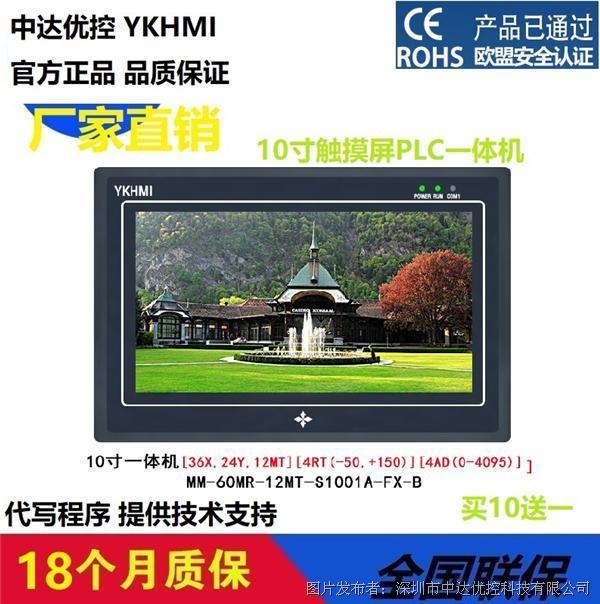 中达优控MM-68MR-12MT-S1001A-FX-B 10寸触摸屏PLC 一体机