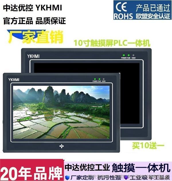 中达优控MM-68MR-12MT-S1001A-FX-A 10寸触摸屏PLC 一体机