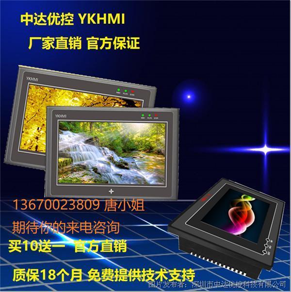 中达优控MM-24MR-12MT-500-ES-E-COM3 5寸触摸屏PLC一体机