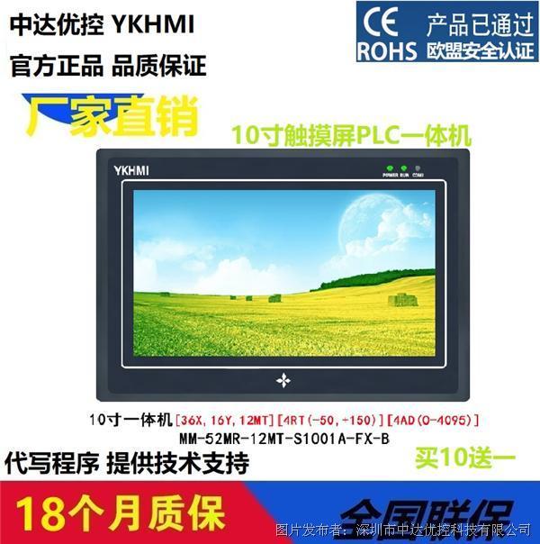 中达优控MM-60MR-12MT-S1001A-FX-A 10寸触摸屏PLC 一体机