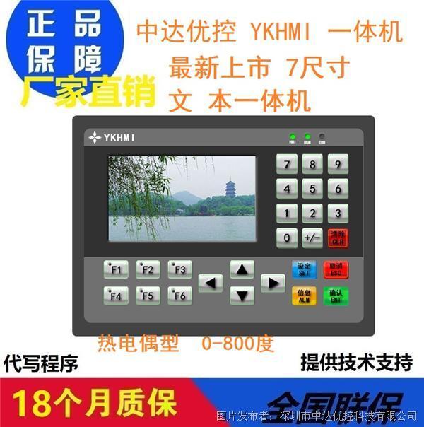中达优控FM-34MR-4MT-700-FX-A彩色文本PLC一体机