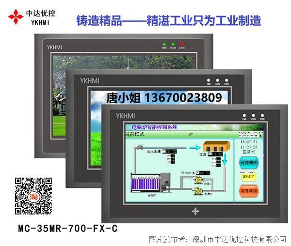 中达优控MC-35MR-700-FX-C 7寸触摸屏PLC一体机