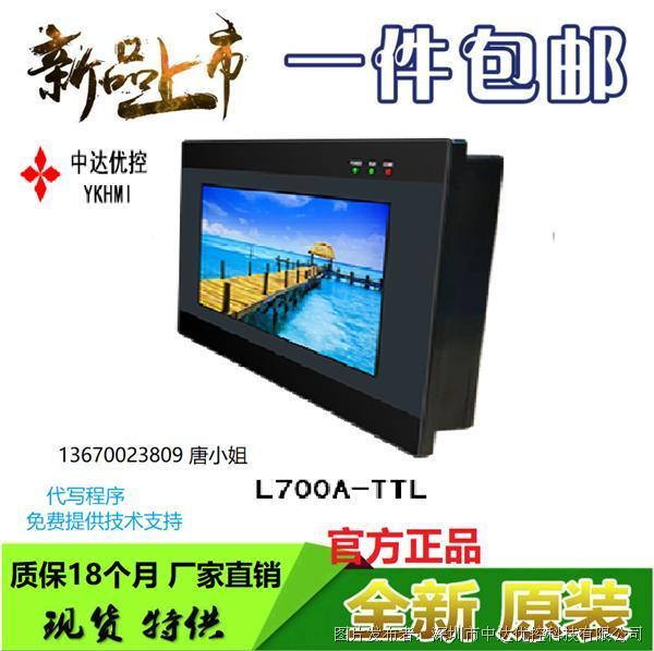 中达优控L700A-TTL 超薄型高清触摸屏