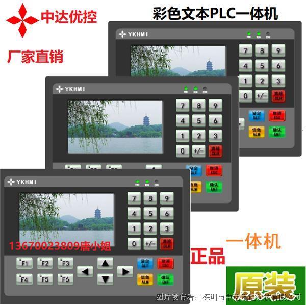 中达优控FM-34MR-4MT-700-FX-B彩色文本PLC一体机